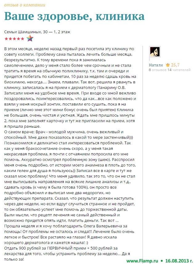 Дерматолог Панарин (Новосибирск): Отзывы