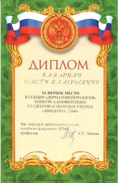 Дерматолог Новосибирск
