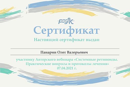 Сертификат «Системные ретиноиды. Практические вопросы и протоколы лечения»
