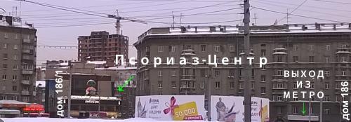 Псориаз-Центр