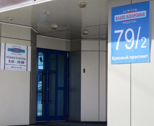 """Клиника """"Ваше здоровье"""" в Новосибирске"""