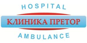"Клиника ""Претор"" (Новосибирск)"